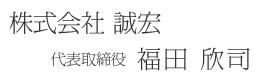 株式会社誠宏 代表取締役 福田欣司