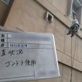 ゴンドラ調査(チェアー式)